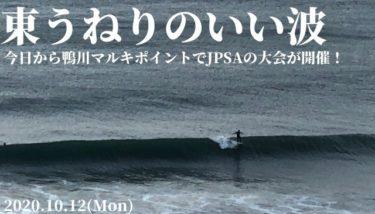 鴨川マルキポイントでJPSAの大会が開催、東うねりのいい波入ってます!【2020.10.12】