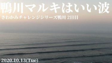 鴨川マルキは東うねりのいい波が続いてます!さわかみチャレンジシリーズ鴨川2日目【2020.10.13】