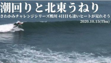 さわかみチャレンジシリーズ鴨川 4日目は潮回りと北東うねりの反応に注目【2020.10.15】