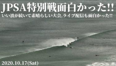 鴨川マルキのJPSA特別戦はいい波が続いて素晴らしい大会でした!ライブ配信も面白かった【2020.10.17】