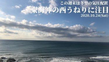 西高東低の冬型の気圧配置になったら東海沖の西うねりに注目です【2020.10.24】