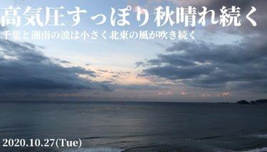 高気圧にすっぽり覆われて秋晴れ続く、千葉と湘南の波は小さく北東の風【2020.10.27】
