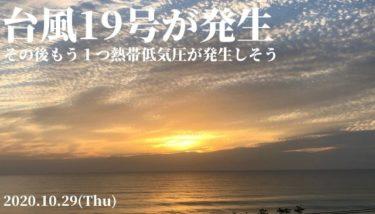 台風19号がはるか南海上で発生、その後もう1つ熱帯低気圧が発生しそう【2020.10.29】