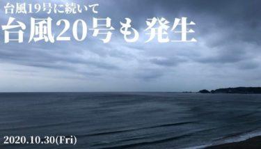 台風19号に続き台風20号も発生、南海上では対流活動が活発に⁈【2020.10.30】