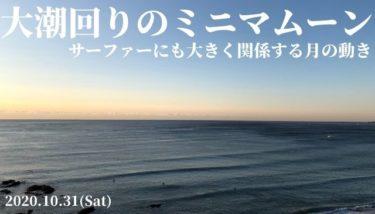 大潮回りのミニマムーン、サーファーにも大きく関係する月の動き【2020.10.31】