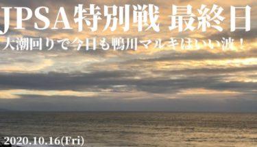JPSA特別戦の最終日、大潮回りで今日も鴨川マルキはいい波!【2020.10.16】