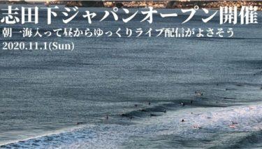 志田下でジャパンオープン開催!朝一海入って昼からゆっくりライブ配信がよさそう【2020.11.1】