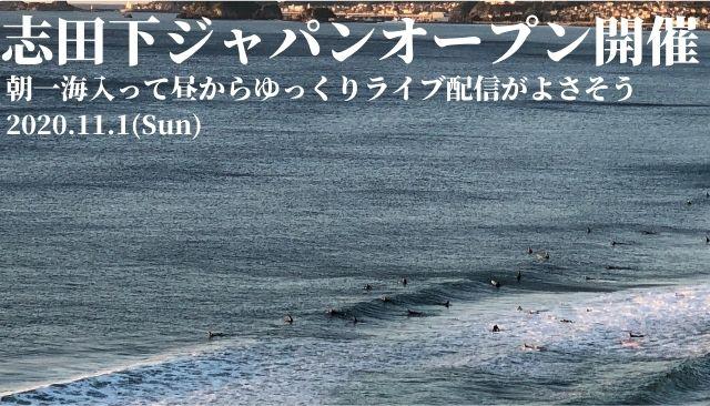 志田下ジャパンオープン