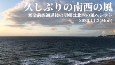 久しぶりの南西の風で気温上昇、寒冷前線通過後の明朝は北西の風へ【2020.11.2】