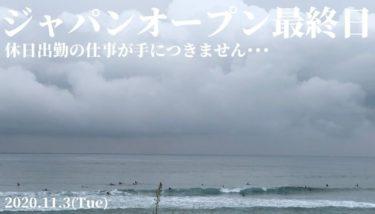 志田下のジャパンオープンは今日が最終日、休日出勤の仕事が手につきません・・・【2020.11.3】