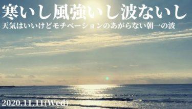 寒いし風強いし波ないし・・・モチベーションのあがらない朝一の波【2020.11.11】