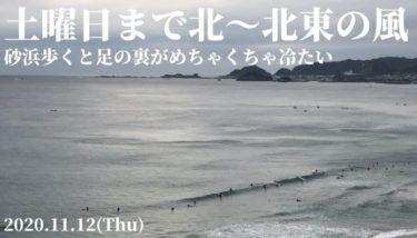 土曜日まで北~北東の風が続きそう、砂浜歩くと足の裏がめちゃくちゃ冷たい【2020.11.12】