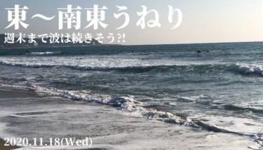 東西に長~い高気圧からの東~南東うねり、週末まで波は続きそう⁈【2020.11.18】