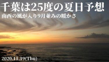 千葉の最高気温は25度の夏日予想、南西の風が入り9月並みの暖かさ【2020.11.19】