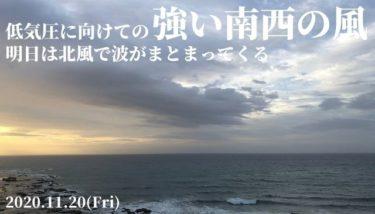 低気圧へ吹き込む強い南西の風~明日は北風で波がまとまってくる【2020.11.20】