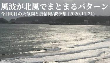 今日明日の天気図と波情報/波予想 (2020.11.21) ~風波が北風でまとまるパターン