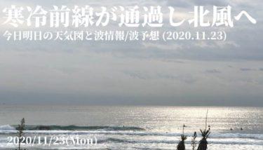 今日明日の天気図と波情報/波予想 (2020.11.23) ~寒冷前線が通過し北風にシフト