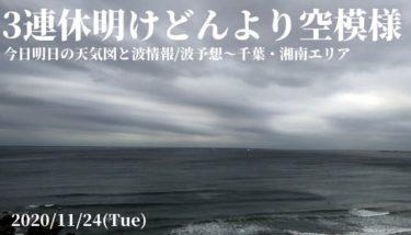 今日明日の天気図と波情報/波予想~千葉・湘南エリア【2020.11.24】