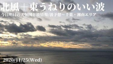 今日明日の天気図と波情報/波予想~千葉・湘南エリア【2020.11.25】