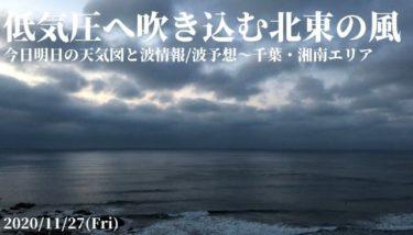 今日明日の天気図と波情報/波予想~千葉・湘南エリア【2020.11.27】