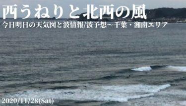 今日明日の天気図と波情報/波予想~千葉・湘南エリア【2020.11.28】