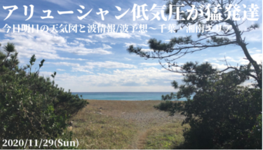 今日明日の天気図と波情報/波予想~千葉・湘南エリア【2020.11.29】
