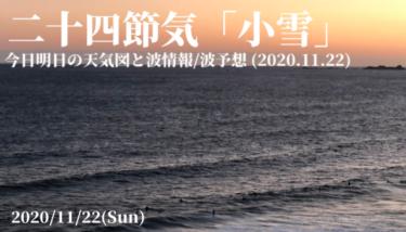 今日明日の天気図と波情報/波予想 (2020.11.22) ~二十四節気の小雪