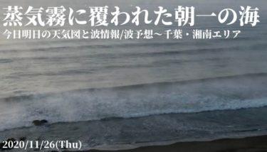 今日明日の天気図と波情報/波予想~千葉・湘南エリア【2020.11.26】
