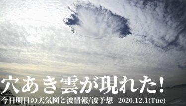 穴あき雲が現れた昨日の空模様~北東の風が冷たく感じる一日【2020.12.1】