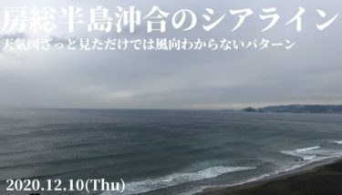 天気図ざっと見ただけでは風向わからないパターン~房総半島沖合のシアライン【2020.12.10】