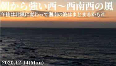 朝から強い西~西南西の風、午後は北風に変わって湘南の波はまとまるかも⁈【2020.12.14】