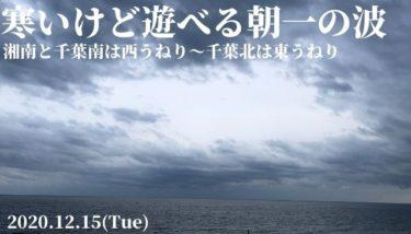 湘南と千葉南は西うねり~千葉北は東うねりで寒いけど遊べる朝一の波【2020.12.15】