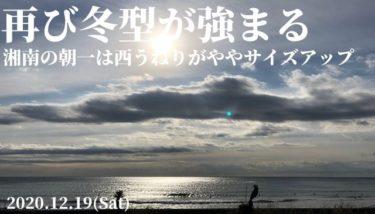 湘南の朝一は西うねりがややサイズアップ、再び冬型の気圧配置が強まってきます【2020.12.19】
