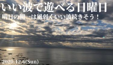北風と東うねりでいい波の日曜日!明日も朝一は風弱く遊べそう【2020.12.6】