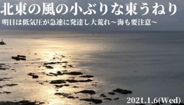 北東の風の小ぶりな東うねり~明日は低気圧が急速に発達し大荒れで海も要注意【2021.1.6】