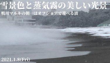 雪景色と蒸気霧の美しい光景~鴨川マルキの朝一はオフショアで遊べる波【2021.1.8】