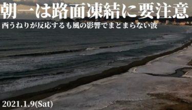 3連休初日は西うねりが反応するもまとまらない波~路面凍結に要注意【2021.1.9】