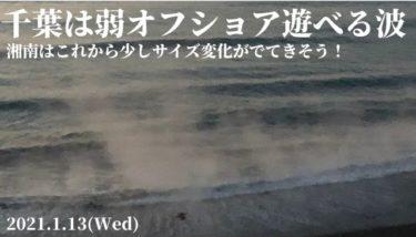 千葉は弱いオフショア+ミドルサイズの遊べる波~湘南はこれから少しサイズ出てきそう!【2021.1.13】