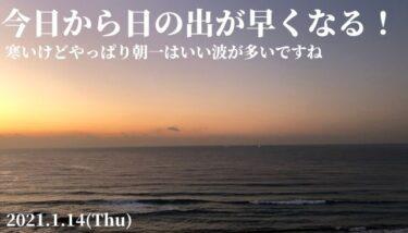 今日から日の出時刻が早くなります!寒いけどやっぱり朝一はいい波が多い【2021.1.14】
