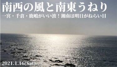 南西の風と南東うねりで一宮・千倉・鹿嶋がいい波!湘南は明日がねらい目【2021.1.16】