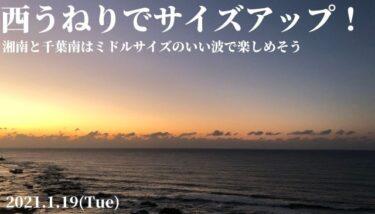 湘南と千葉南は西うねりでサイズアップ!ミドルサイズのいい波で楽しめそう【2021.1.19】