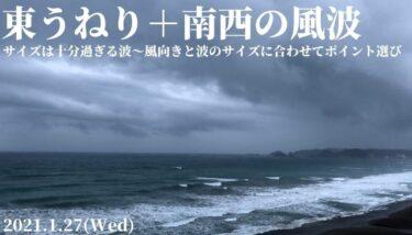 東うねり+南西の風波で十分過ぎる波、風向きと波サイズに合わせてポイント選び【2021.1.27】