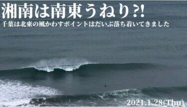 湘南は南東うねり⁈遊べる波!千葉は北東の風かわすポイントは落ち着いてきました【2021.1.28】