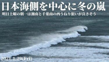 日本海側を中心に冬の嵐、明日朝一は湘南と千葉南の西うねり狙いが良さそう【2021.1.29】