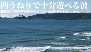 湘南と千葉南は西うねりで十分遊べる波!御前崎で西風吹き始めて6~8時間後を目安に海へ【2021.1.30】
