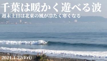南東うねりと西の風波で暖かく遊べる波、土日は雨で北東の風が強まりそう【2021.1.22】