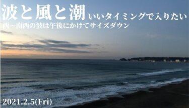 波と風と潮のいいタイミングで入りたい~西~南西の波は午後にかけてサイズダウン【2021.2.5】