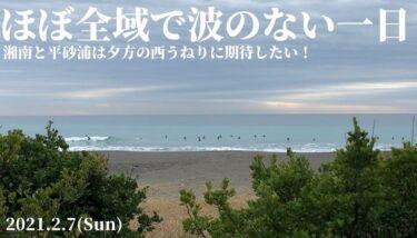 千葉はほぼ全域で波のない一日~湘南は夕方の西うねりに期待したい!【2021.2.7】