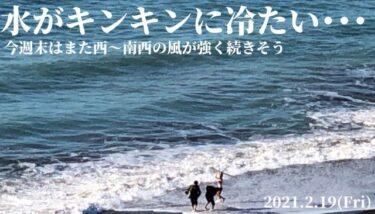 千葉南も水がキンキンに冷たい・・・今週末はまた西~南西の風が強く吹きそう【2021.2.19】