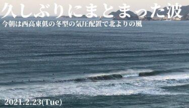 久しぶりまとまった波